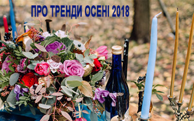 """Весільні тренди осені 2018 від Світлани Лопухової, власниці весільної агенції """"Elegant wedding"""""""
