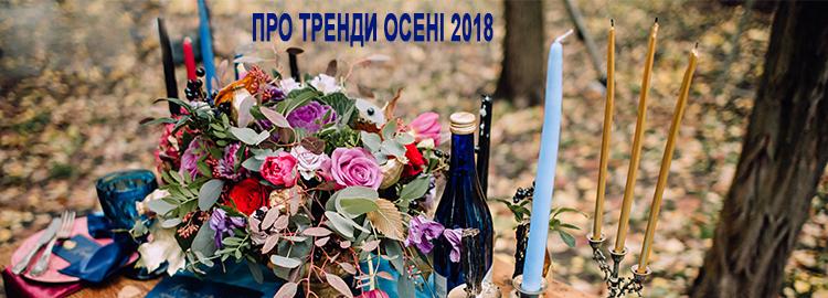 Весільні тренди осені 2018 від Світлани Лопухової, власниці весільної агенції «Elegant wedding»