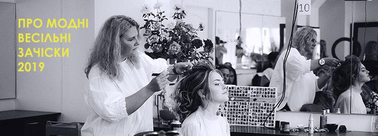 Про модні весільні зачіски 2019 року