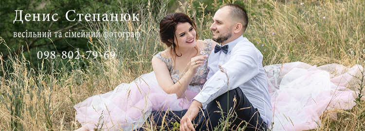 Весільний фотограф Денис Степанюк