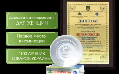 """ТМ Примафлора про """"правильні"""" дезодоранти"""