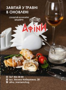 """кулінарні шедеври в """"Афінах"""" в Кременчуці"""