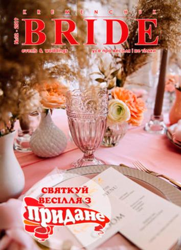 Брайд Кременчук весна 2019 №32