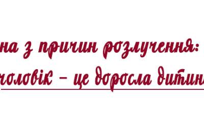 """Причини розлучень від """"Брайд Кременчук"""""""