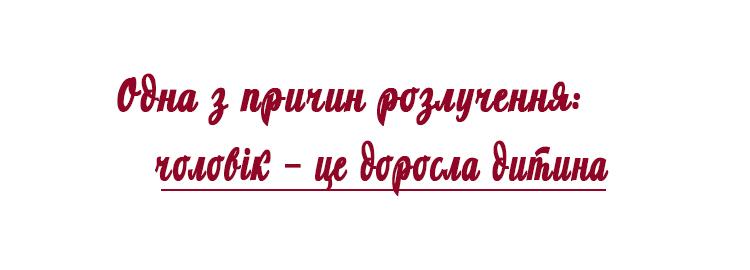 Причини розлучень від «Брайд Кременчук»