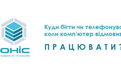Сервісний центр «Юніс» Кременчук гарантує спокійне життя без хвилювання