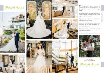Весілля в СПа Потоки Хауз