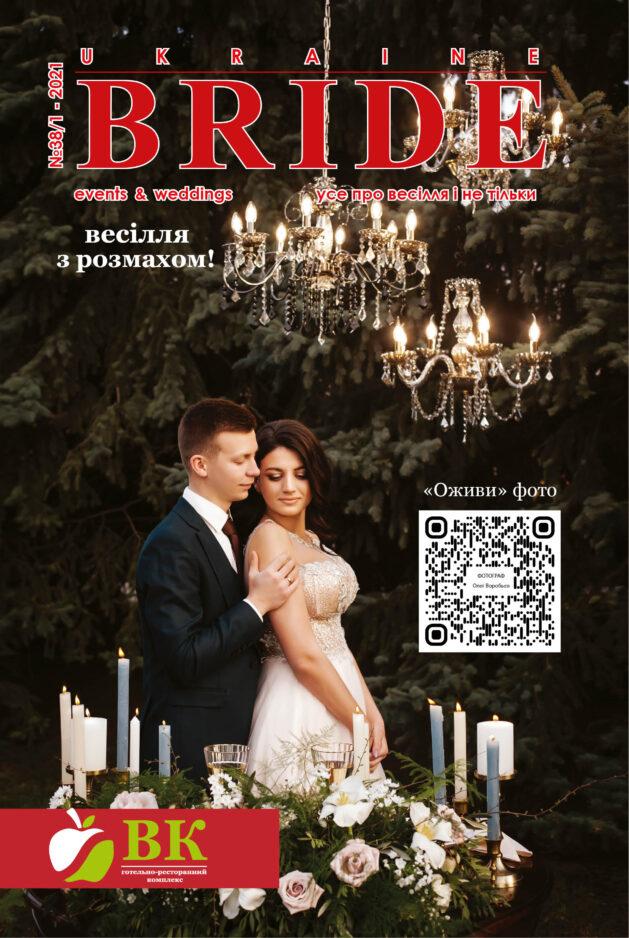 весілля 2021